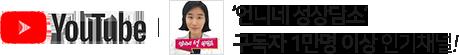 '언니네 성상담소' 구독자 5천명 이상 인기채널!